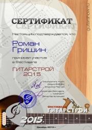 fest15_diplom29