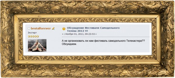 Телефест'12 Telefest'12