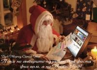 Дед Мороз поклонник GS