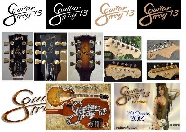 Логотип для Фестиваля ГитарСтрой. GuitarStroy Fest Logo.