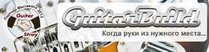 partner_guitarbuild