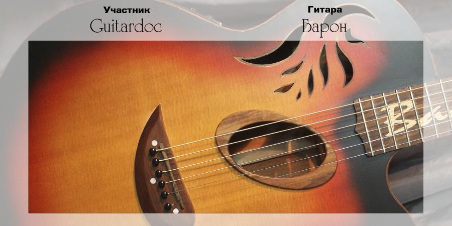 fest13_Guitardoc_main_00