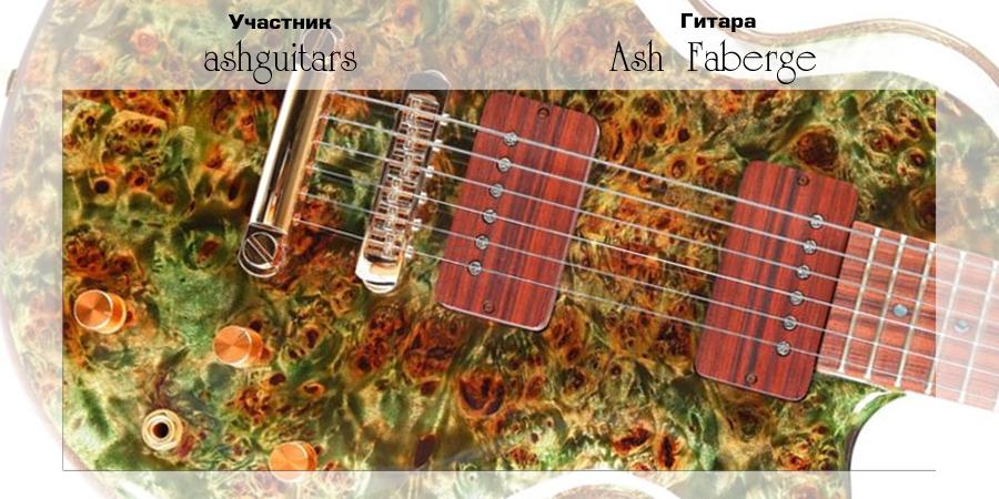 fest13_ashguitars_main_00