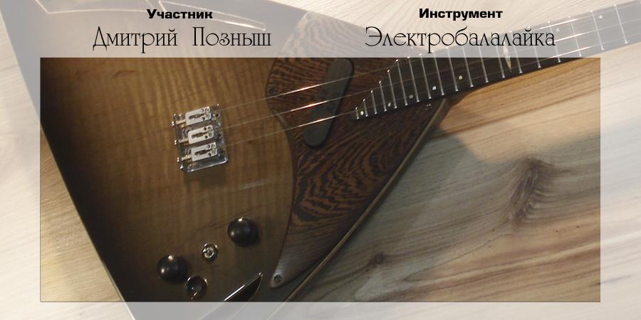 fest13_poznysh5_main_00