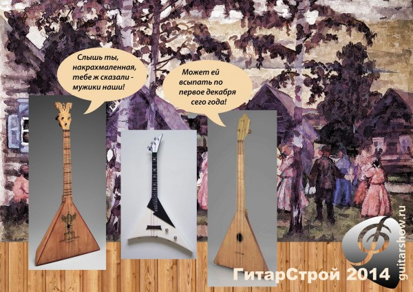 GuitarStroy_wall_01