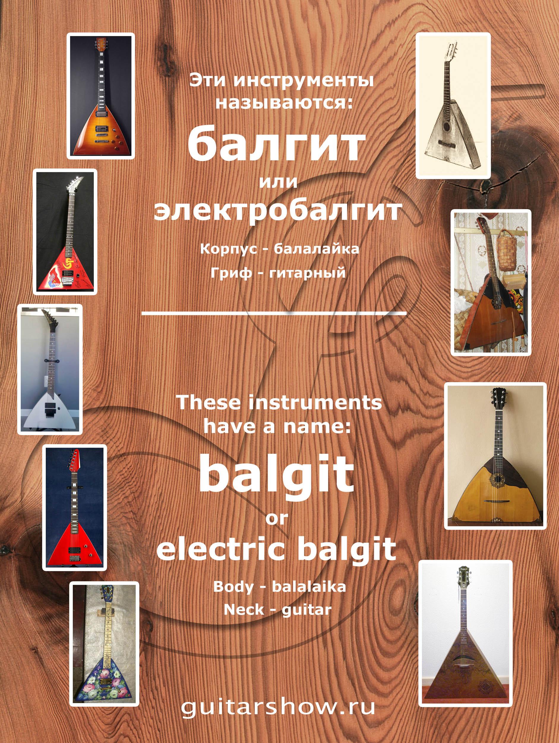 balgit_name_gs