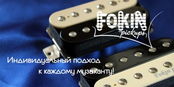 fest14_fokin_01
