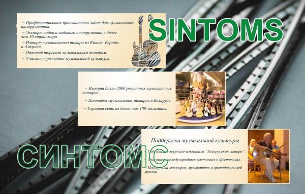 fest14_sintoms_02