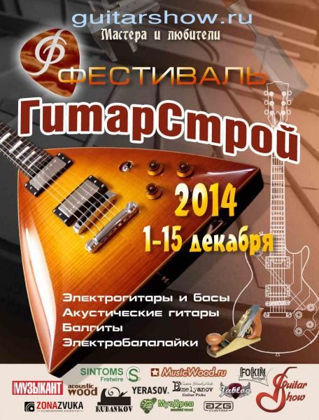 Афиша для журнала Петербургский Музыкант