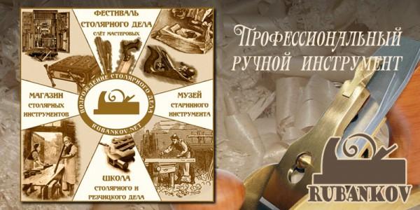 fest14_rubankov_01_2
