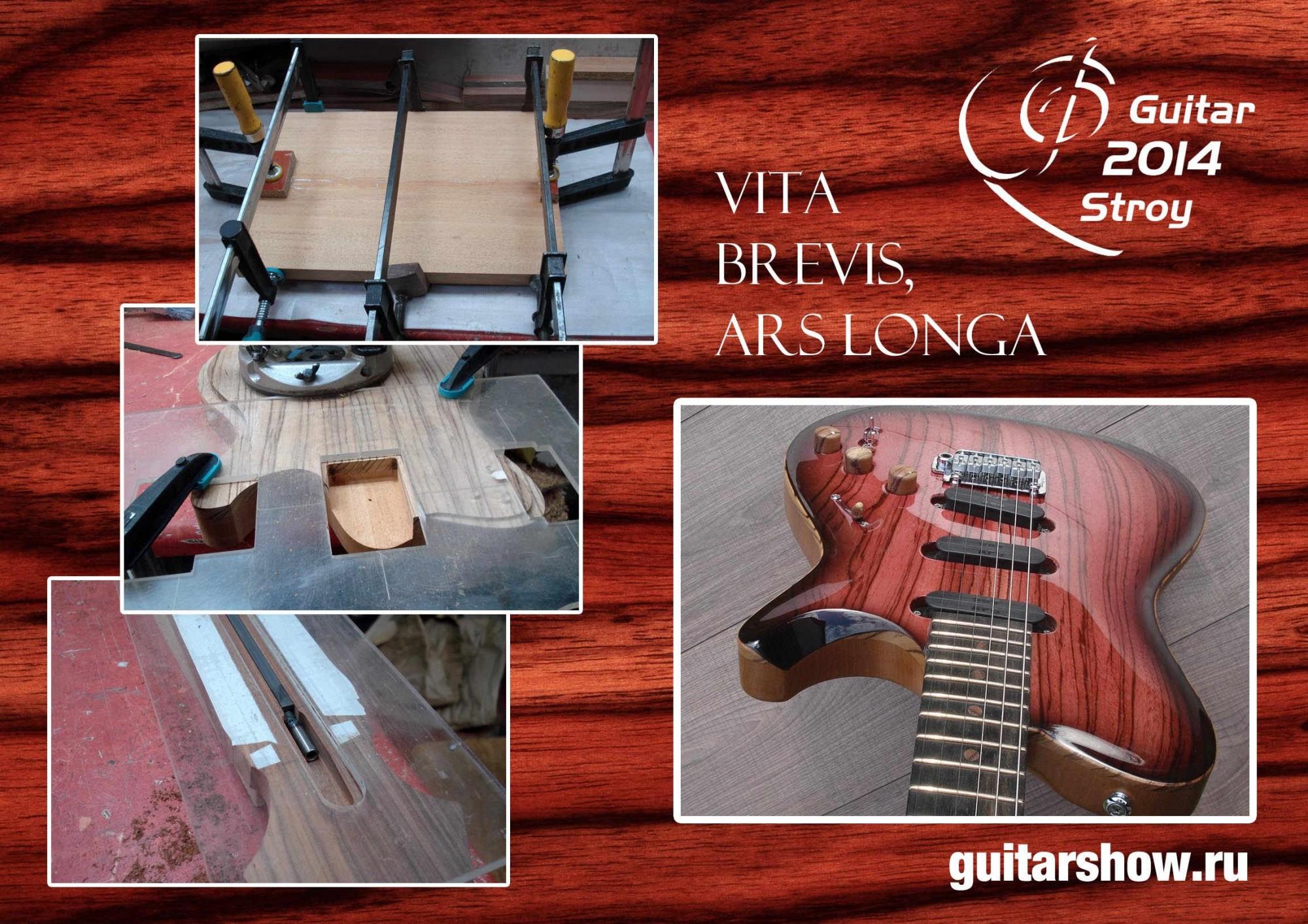 guitarstroy14_after_08