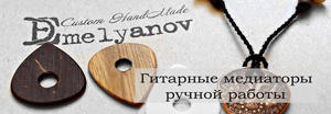 Подробнее о DEmelyanov Guitar Picks