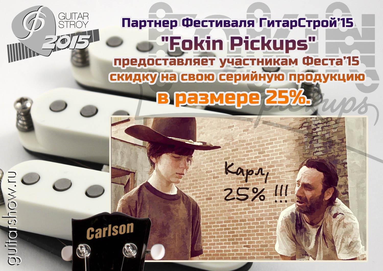 vk_fokin_rekl_01