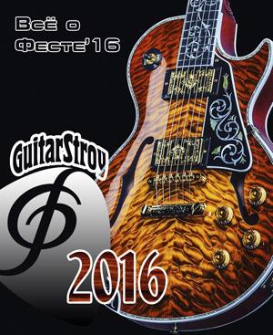 Подробнее о Фестивале ГитарСтрой 2016