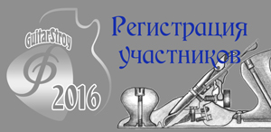 Регистрация участников Фестиваля ГитарСтрой 2016