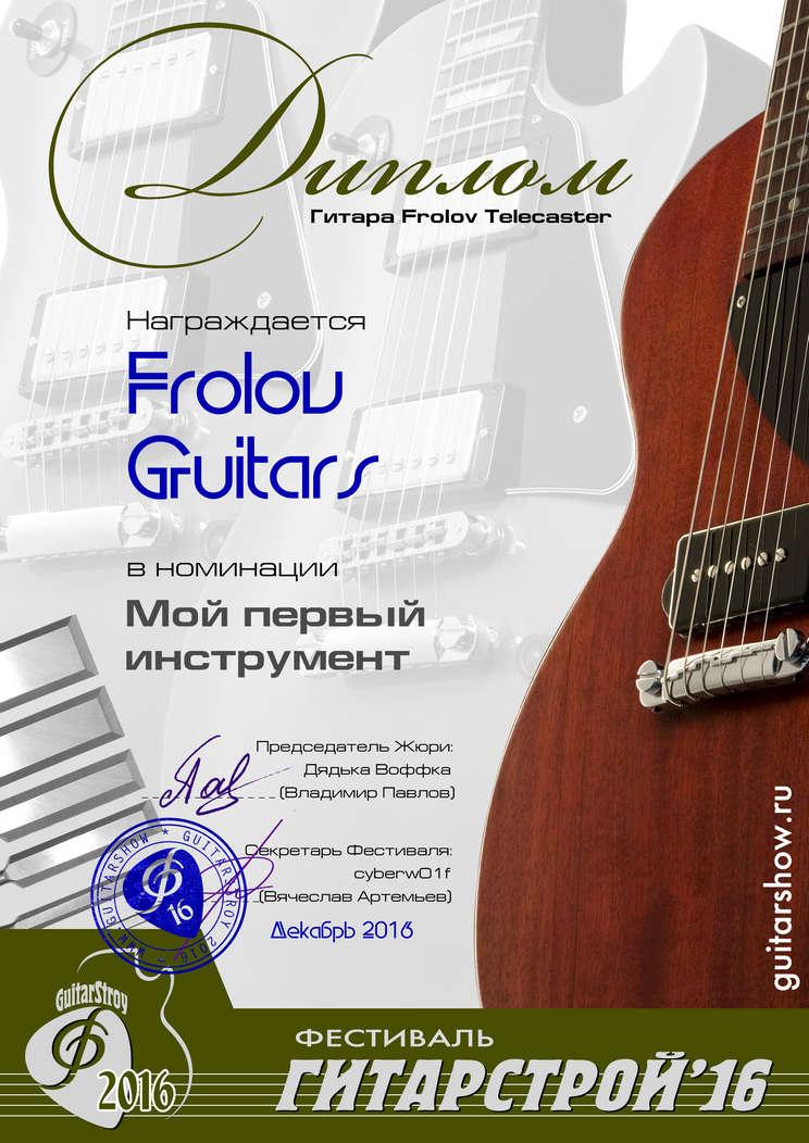 Fest16_diplom_02_05