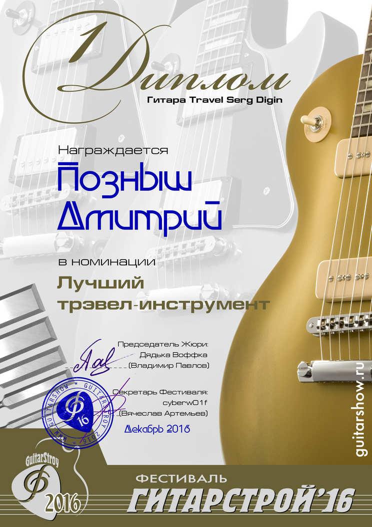 Fest16_diplom_08_01