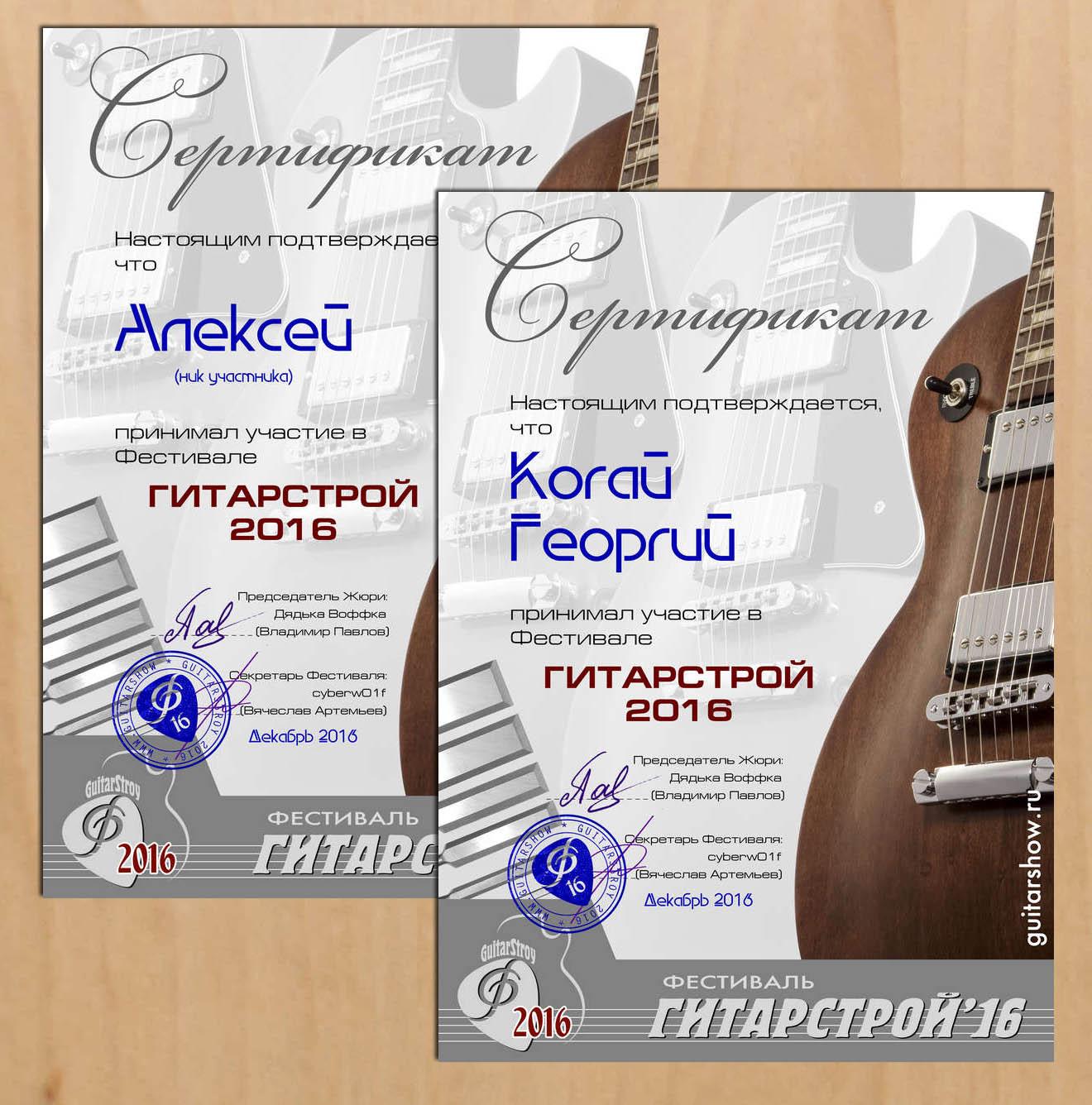 fest16_diplom_certificate